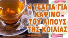 Πιες αυτά τα 4 τσάγια και κάψε το λίπος της κοιλιάς άμεσα