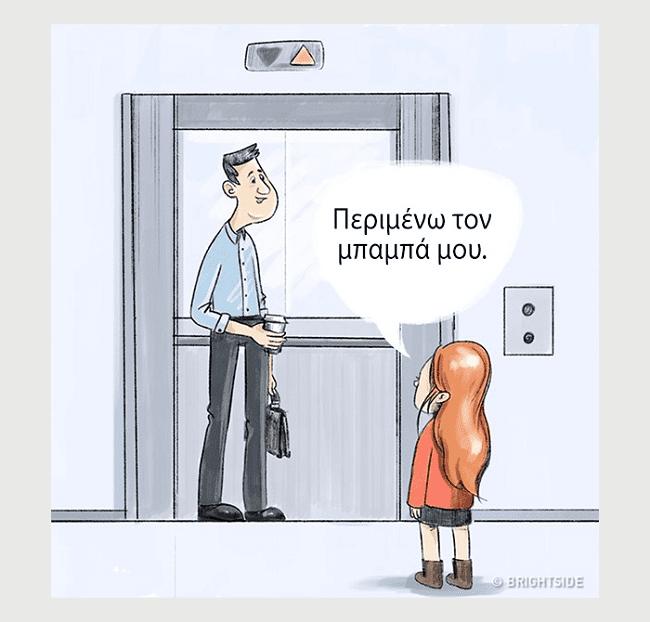 8+1 απλοί κανόνες ασφαλείας που θα σώσουν το παιδί από κάθε κίνδυνο