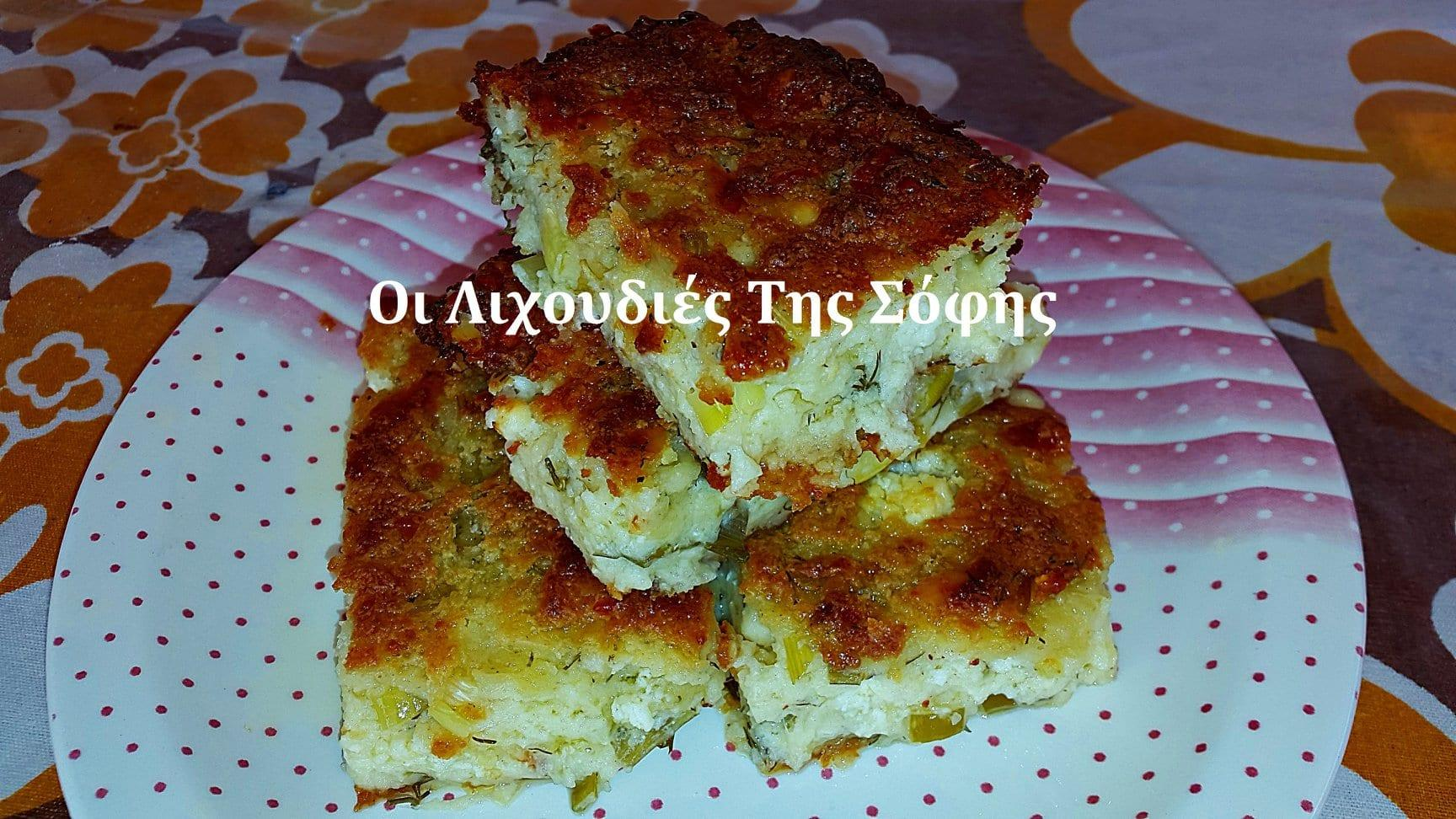 Μια απίστευτη και πανεύκολη τυρόπιτα χωρίς φύλλο από την Σοφη Τσιώπου