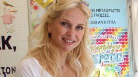 Μαρί Κωνσταντάτου: Μετά την απώλεια του Μίνωα Κυριακού ερωτευμένη ξανά – Όσα αποκάλυψε