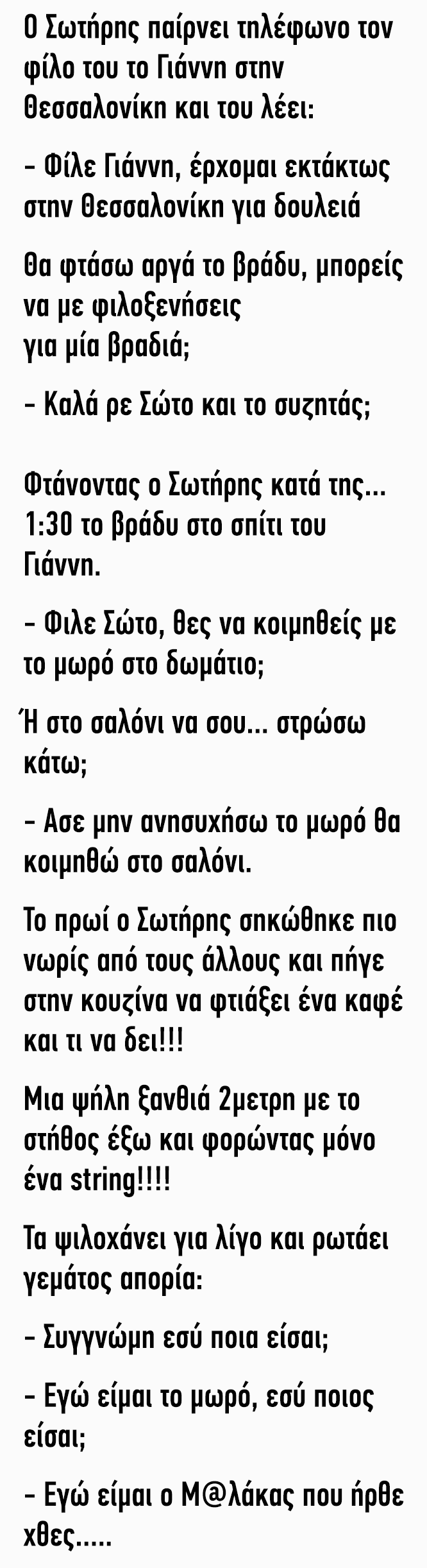Ανέκδοτο: Ο Σωτήρης παίρνει τηλέφωνο τον φίλο του το Γιάννη στην Θεσσαλονίκη