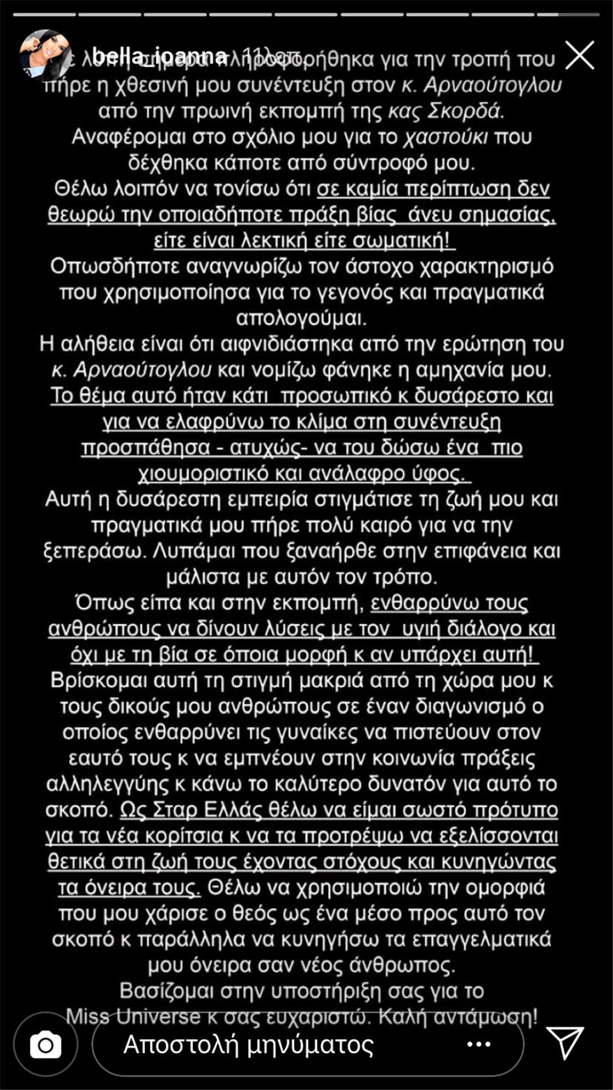 Η «απολογία» της Ιωάννας Μπέλλα: Αιφνιδιάστηκα - Στιγμάτισε τη ζωή μου το χαστούκι από σύντροφό μου