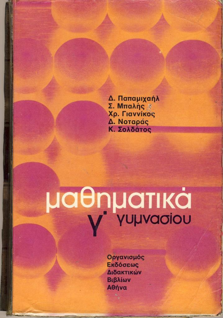 13+1 παλιά εξώφυλλα σχολικών βιβλίων που θα σε αναστατώσουν και θα σε κάνουν να νιώσεις νοσταλγία