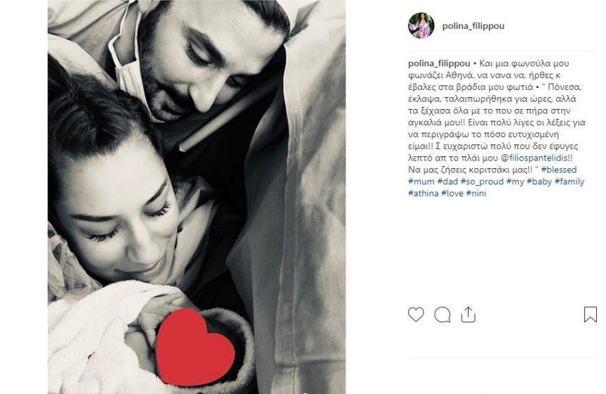 Πατέρας ο αδελφός του Παντελίδη- Η Πωλίνα από το «Καφέ της Χαράς» γέννησε το πρώτο τους παιδί (ΕΙΚΟΝΑ)