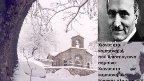 «Χιόνια στο Καμπαναριό». Το διαχρονικό χριστουγεννιάτικο τραγούδι το έγραψε γιατρός