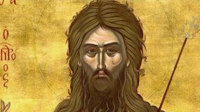 Ποιος ήταν ο Άγιος Ιωάννης ο Πρόδρομος και Βαπτιστής