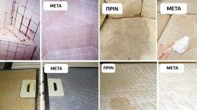 9+1 Έξυπνα κόλπα που θα σας βοηθήσουν να καθαρίσετε το σπίτι σας με την βοήθεια καθαριστικών των οποίων τα υλικά μπορούν να βρεθούν σε οποιαδήποτε κουζίνα.