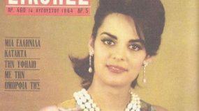 Κορίνα Τσοπέη: Πως είναι σήμερα η Μις Υφήλιος του 1964;