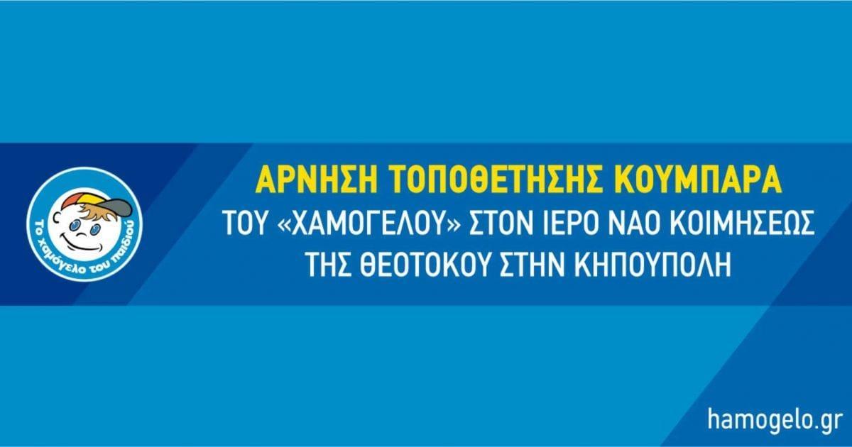 Περιστατικό άρνησης τοποθέτησης κουμπαρά του «Χαμόγελου» στον ιερό ναό Κοιμήσεως της Θεοτόκου στην Κηπούπολη