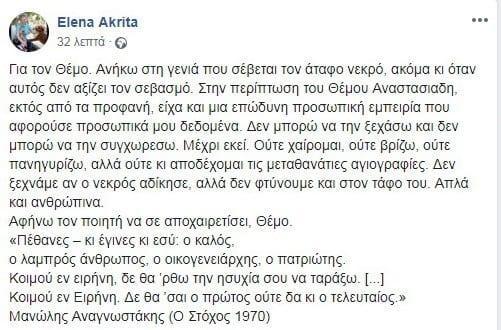 Το μήνυμα της Ακρίτα για τον Αναστασιάδη: Δεν ξεχνάμε αν ο νεκρός αδίκησε, αλλά δεν φτύνουμε και στον τάφο του