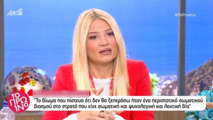 «Πάγωσαν» στο Πρωινό: «Είχα περιστατικό σωματικού βιασμού στον στρατό… Ήρθε στη συναυλία και μου ζήτησε συγγνώμη»
