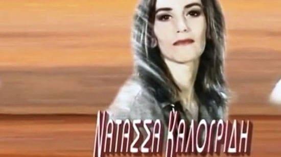 Εικόνες σοκ: Δείτε πως ήταν η Νατάσα Καλογρίδη πριν τις πλαστικές!