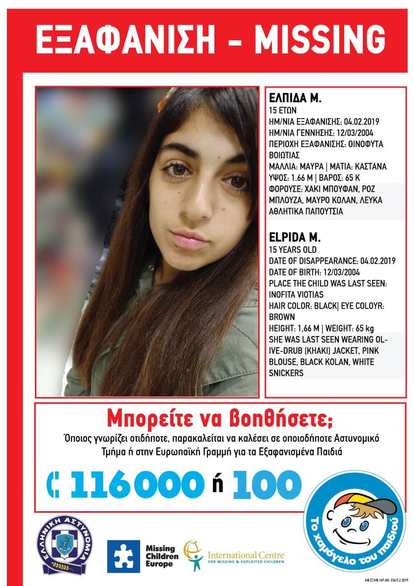 ΕΞΑΦΑΝΙΣΗ THΣ ΕΛΠΙΔΑΣ Μ., 15 ΕΤΩΝ #MissingAlert