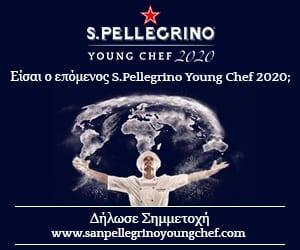 Το S.Pellegrino για 4η φορά αναζητά τον καλύτερο YoungChef σε όλο τον κόσμο.