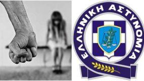 Η Ελληνική Αστυνομία ιδρύει Τμήμα Αντιμετώπισης Ενδοοικογενειακής Βίας