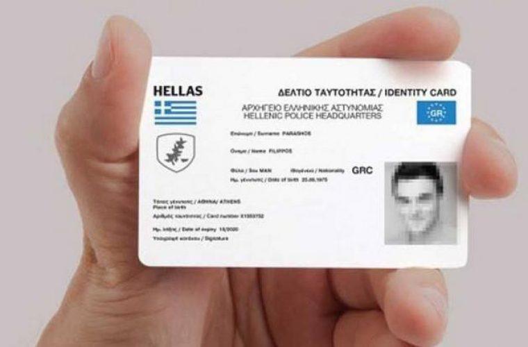 Αυτές είναι οι νέες πλαστικές ταυτότητες σε σχήμα και μέγεθος πιστωτικής κάρτας – Πόσο θα κοστίζουν
