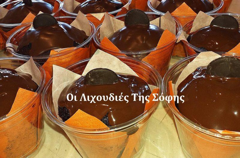Νηστίσιμα σοκολατένια μάφινς!Υπεροχή ιδέα για κέρασμα για παιδάκια που δε τρων αυγό και γάλα. Από τη Σοφη  Τσιωπου