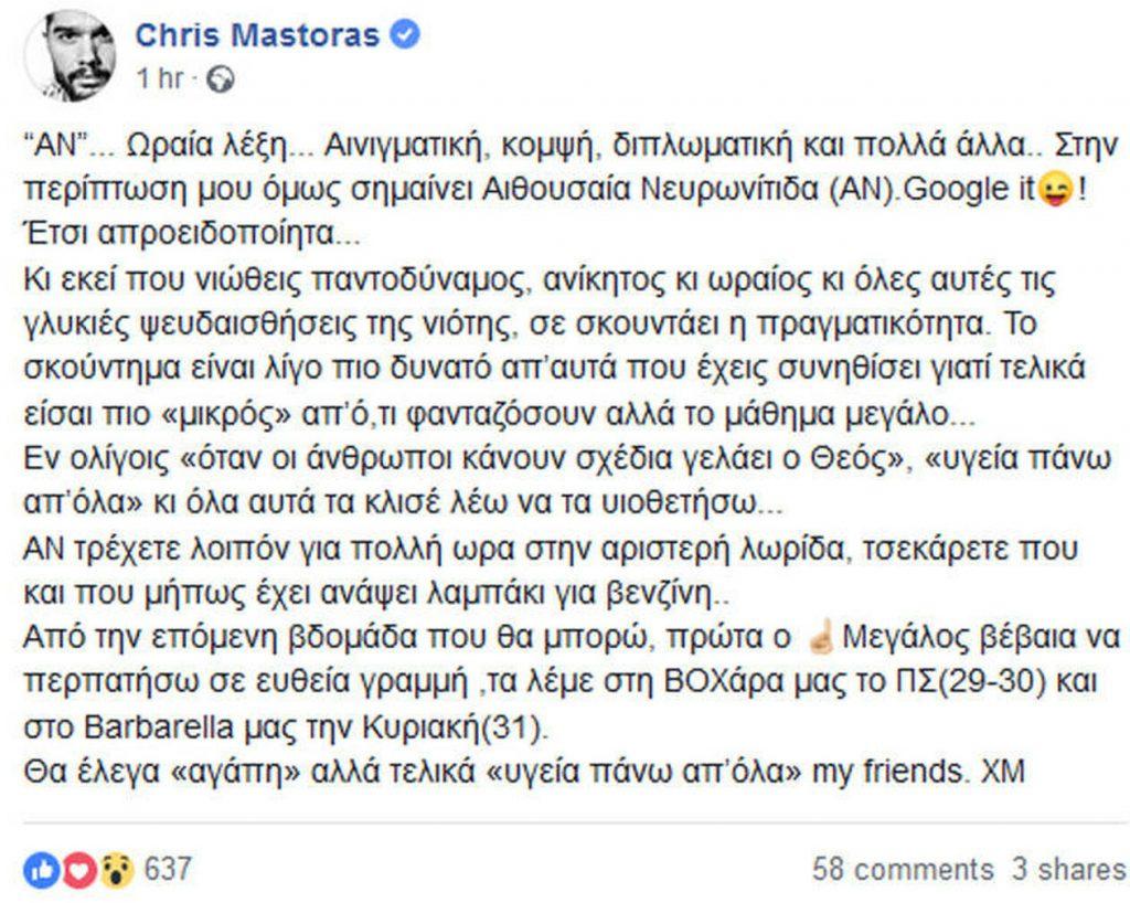 Αιθουσαία Νευρωνίτιδα: Αυτή είναι η ασθένεια που πάσχει ο Χρήστος Μάστορας (pics)