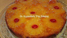 Κέικ με ανανά από τη Σόφη τσιωπου