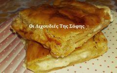Πανεύκολη τυρόπιτα σφολιατας με υπέροχη κρέμα τυριού από τη Σοφη Τσιωπιου