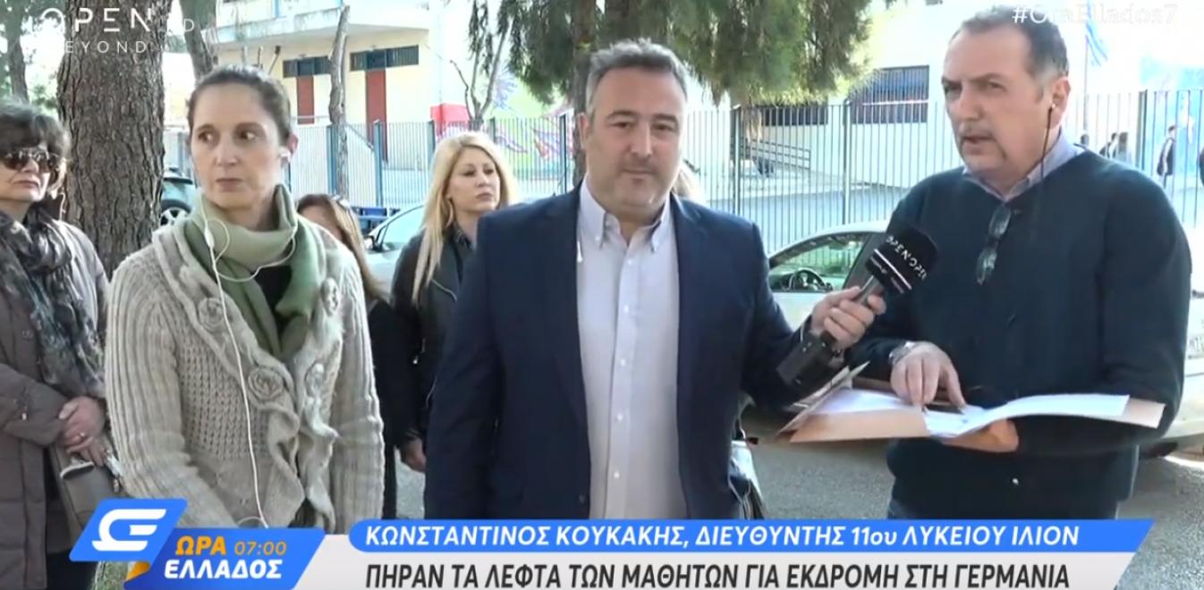 Ταξιδιωτικό γραφείο εξαπάτησε τουλάχιστον 15 σχολεία - Πήραν δεκάδες χιλιάδες ευρώ από τους μαθητές