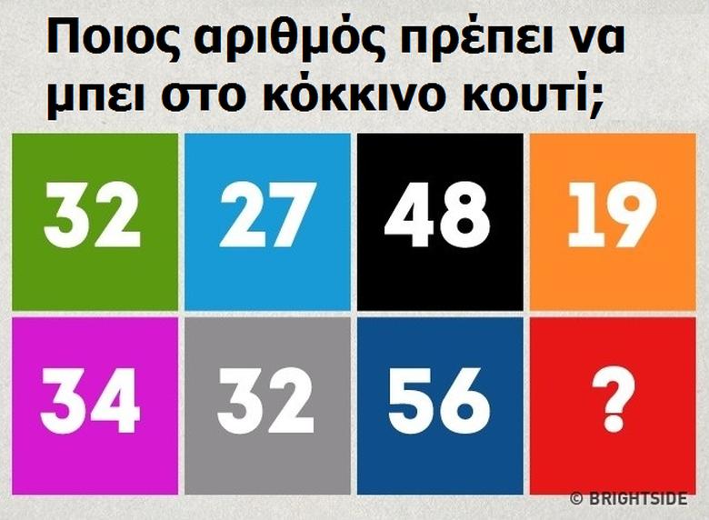 Μπορείς να λύσεις τον γρίφο; Ποιος αριθμός πρέπει να συμπληρωθεί;