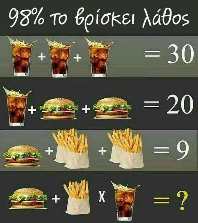 Το κουίζ που δεν μπορεί να λύσει το 98% των ανθρώπων! (photo)