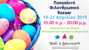 19-21 Απριλίου  2019  Πασχαλίνο Bazaar για την υποστήριξη του έργου του Συλλόγου,  Παιδί & Δημιουργία