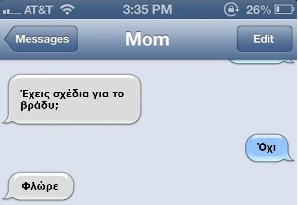 Μαμάδες στέλνουν μηνύματα στα παιδιά τους και εμείς κλαίμε από τα γέλια!