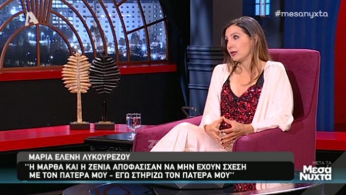 Μαρία Ελένη Λυκουρέζου: Οι ψυχρές σχέσεις με την αδελφή της και τη Ζένια Μπονάτσου! «Εγώ δεν φτύνω εκεί που με έχουν βοηθήσει»