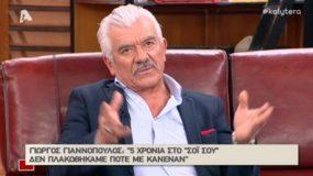 Πικραμένος ο Γιώργος Γιαννόπουλος για το τέλος της σειράς «Το σόι σου»