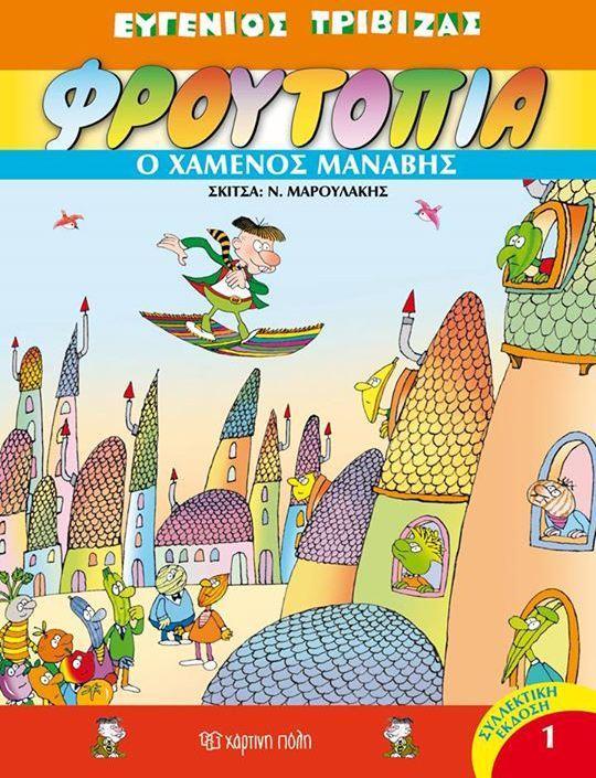 Τα καρτούν που στιγμάτισαν την παιδική μας ηλικία! Εσείς τα θυμάστε;