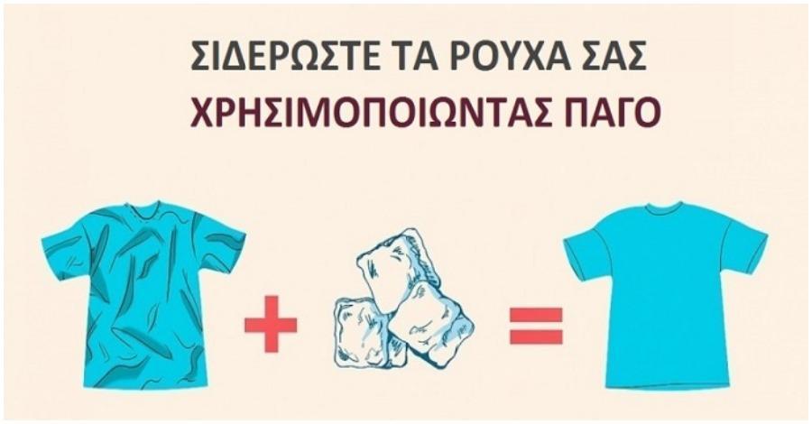 Καταργείστε το σίδερο με αυτά τα 9 πανέξυπνα κόλπα για ρούχα σαν σιδερωμένα!