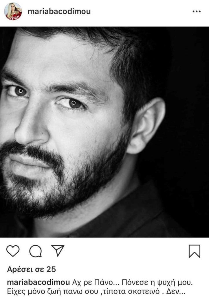 Συγκλονισμένη η Μαρία Μπακοδήμου με τον θάνατο του Πάνου Ζάρλα .Tο μήνυμα της στο Instagram