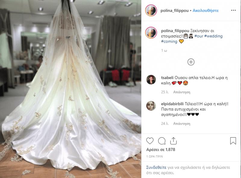 Πωλίνα Φιλίππου και Τριαντάφυλλος Παντελίδης παντρεύονται!Δείτε τη φωτογραφία από το νυφικό της!