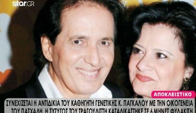 Υπόθεση DNA: 6 μήνες φυλάκιση για τη σύζυγο του Πασχάλη
