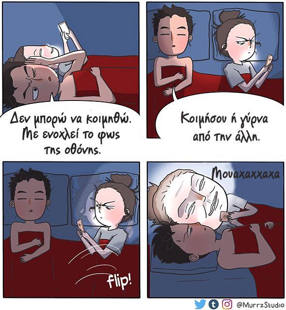 Η αγάπη στην καθημερινότητα όπως είναι πραγματικά μέσα από 9 σκίτσα!