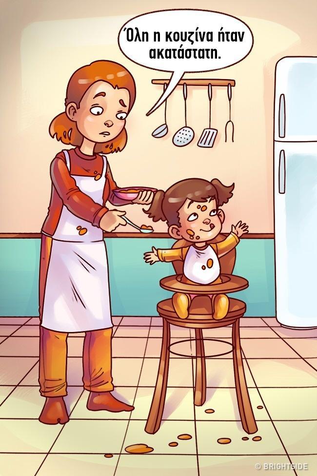 Μία καθημερινή μέρα από τα μάτια ενός παιδιού και της μαμάς! Οι διαφορές θα σας ταρακουνήσουν!