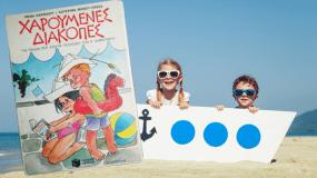 Τα 4 μισητά βιβλία των 90s που είχαν καταστρέψει τα καλοκαίρια μας! Εσείς τα θυμάστε;