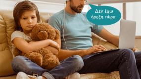 Η λεκτική βία δεν είναι μόνο βρισιές! Υπάρχει σε φράσεις καθημερινές που δεν τις αναγνωρίζουμε και όμως καταστρέφουν συναισθηματικά το παιδί!