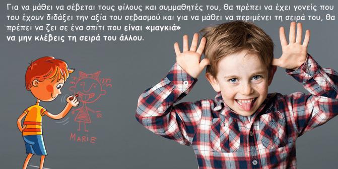 Στην αγένεια του παιδιού δεν γελάμε. Στην αγένεια συμμορφώνουμε και εξηγούμε