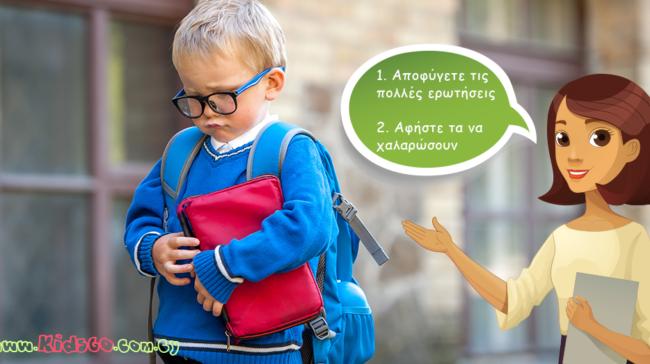 Τι να κάνουν οι γονείς όταν το παιδί γυρνάει με γκρίνια και νεύρα από το σχολείο; Πολύτιμες συμβουλές αντιμετώπισης!