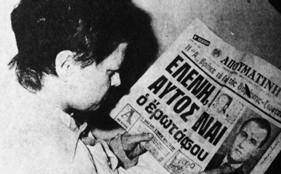 Υπόθεση Κωσταλέξι: Το μεγαλύτερο δημοσιογραφικό ψέμα στην ιστορία του Τύπου