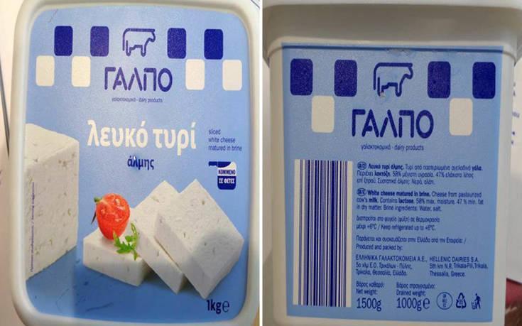 ΕΦΕΤ: Και νέα ανάκληση πασίγνωστου τυριού απο τα Lidl