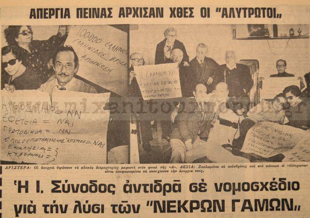 Τα «μπάσταρδα» της Ελλάδας. Πώς χιλιάδες παιδιά στιγματίστηκαν εξαιτίας της άρνησης της εκκλησίας να αλλάξει ο νόμος για τα διαζύγια.