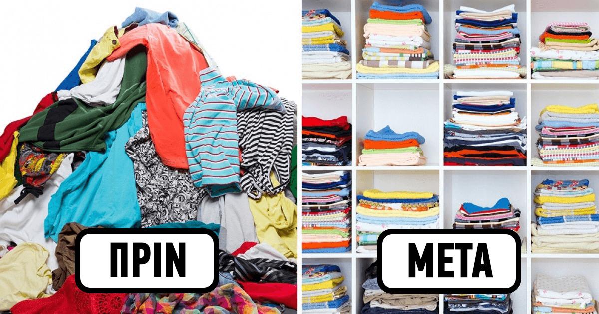 Έξυπνοι και πολύ εύκολοι τρόποι για να διπλώσετε τα ρούχα σας: Aπό τα εσώρουχά μέχρι τα μπουφάν