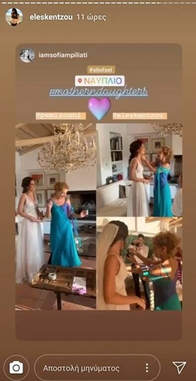 Πέμη Ζούνη: Πάντρεψε την kόρη της Ελεονώρα! Δείτε φωτογραφίες από το γάμο και την πανέμορφη νύφη!