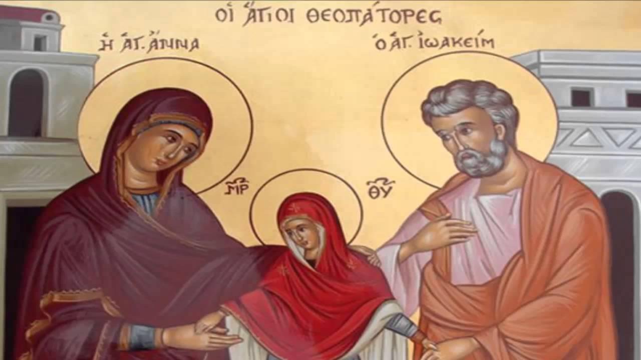Γιατί σήμερα γιορτάζουν οι γονείς της Παναγίας;