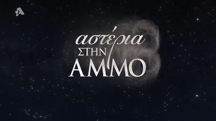 Αστέρια στην Άμμο- Υπόθεση, Επεισόδια 1,2,3,4,5,6,7
