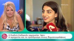 Ειρήνη Καζαριάν: Άφησε άφωνη τη Σκορδά με τη συμπεριφορά της σε συνέντευξη που έδωσε